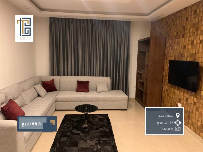 شقة للبيع في عبدون بواسطة ET Estate