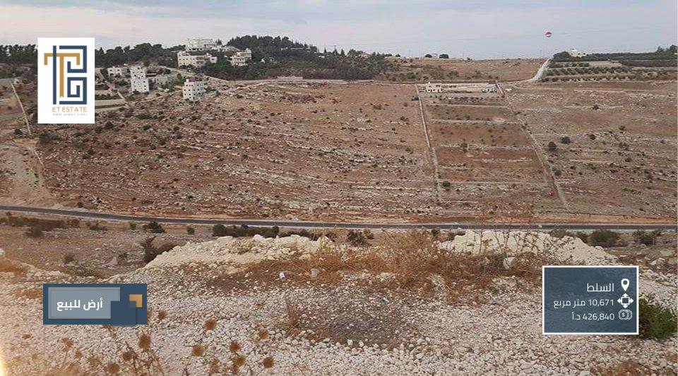 أرض زراعية للبيع في السلط بواسطة ET Estate