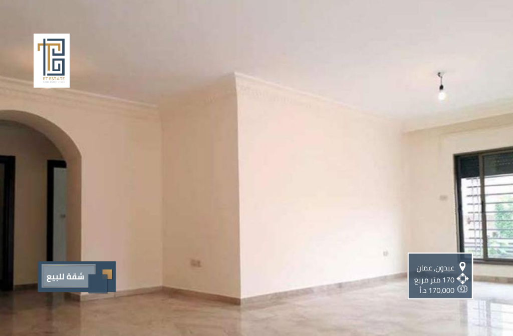sl-amm-20-00192-شقة-للبيع-في-عبدون-3