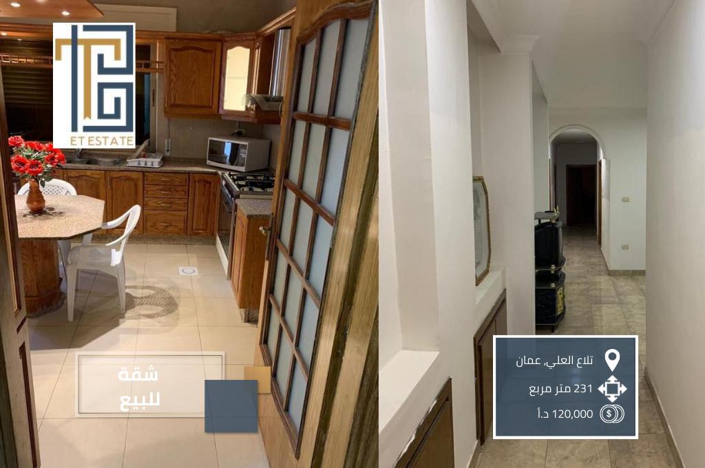 شقة للبيع في تلاع العلي في عمان