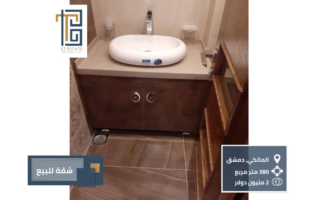 sl-syr-20-00206-شقة-للبيع-في-المالكي-في-دمشق-11