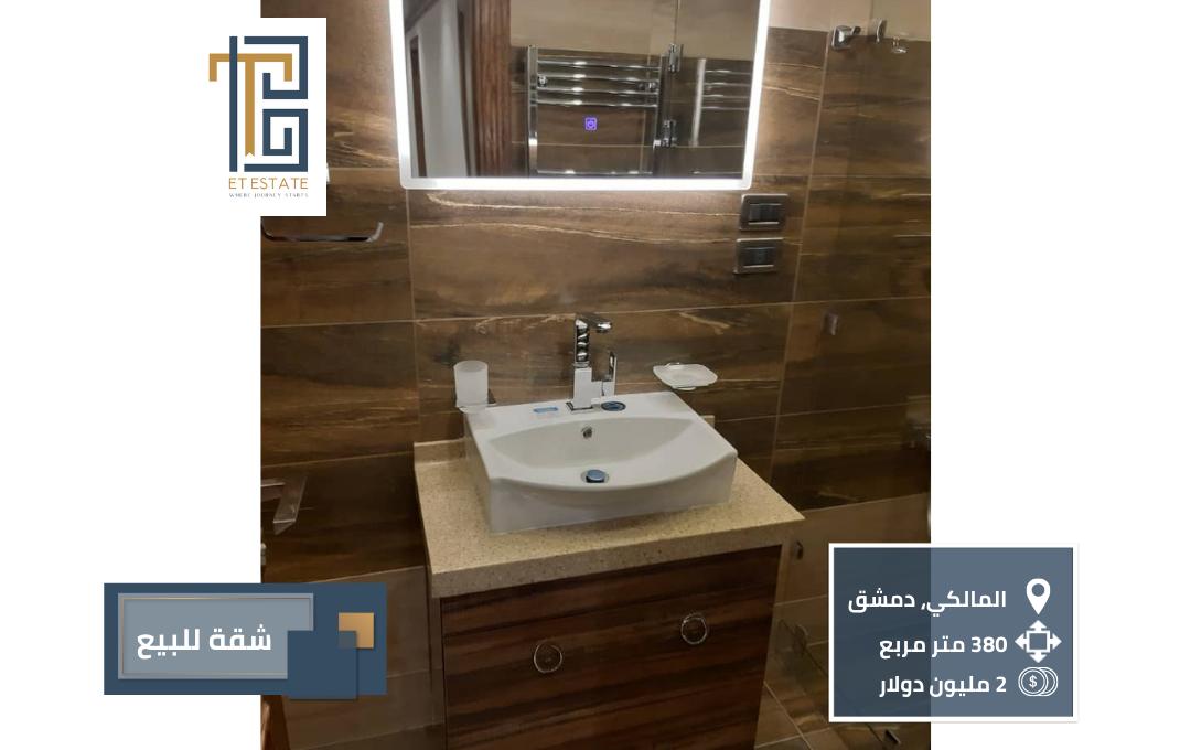 sl-syr-20-00206-شقة-للبيع-في-المالكي-في-دمشق-12