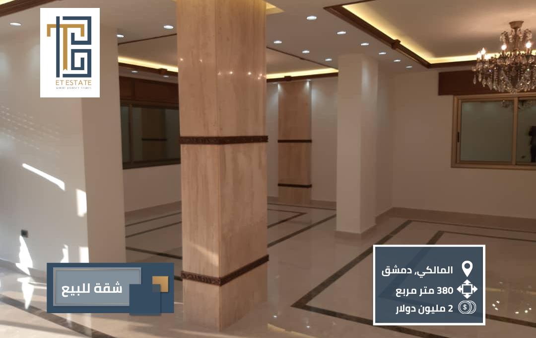 sl-syr-20-00206-شقة-للبيع-في-المالكي-في-دمشق-2