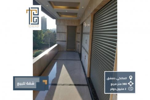 شقة للبيع في المالكي في دمشق | شقق للبيع