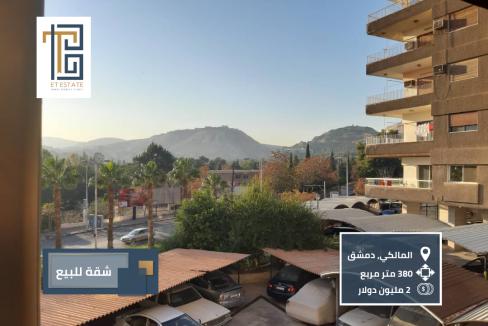 شقة للبيع في المالكي في دمشق