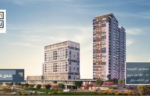 شقق سكنية في مشروع Avenue 91 في اسطنبول الأوروبية