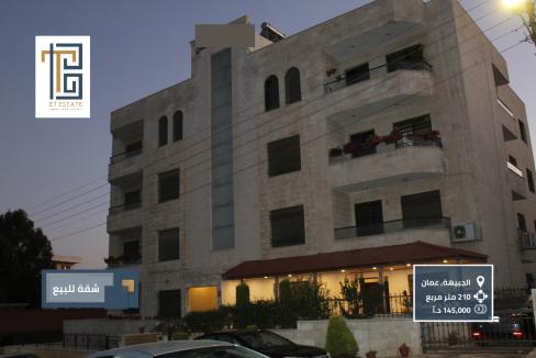 شقة أرضية للبيع في الجبيهة في عمان - شقق للبيع