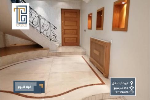 دوبلكس للبيع في الروضة في دمشق