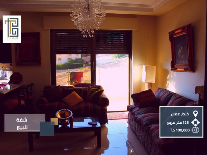 شقة للبيع في خلدا في عمان | شقق للبيع