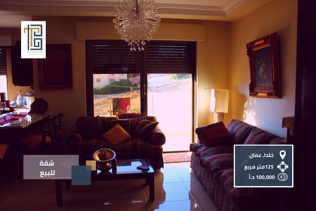 شقة للبيع في خلدا في عمان