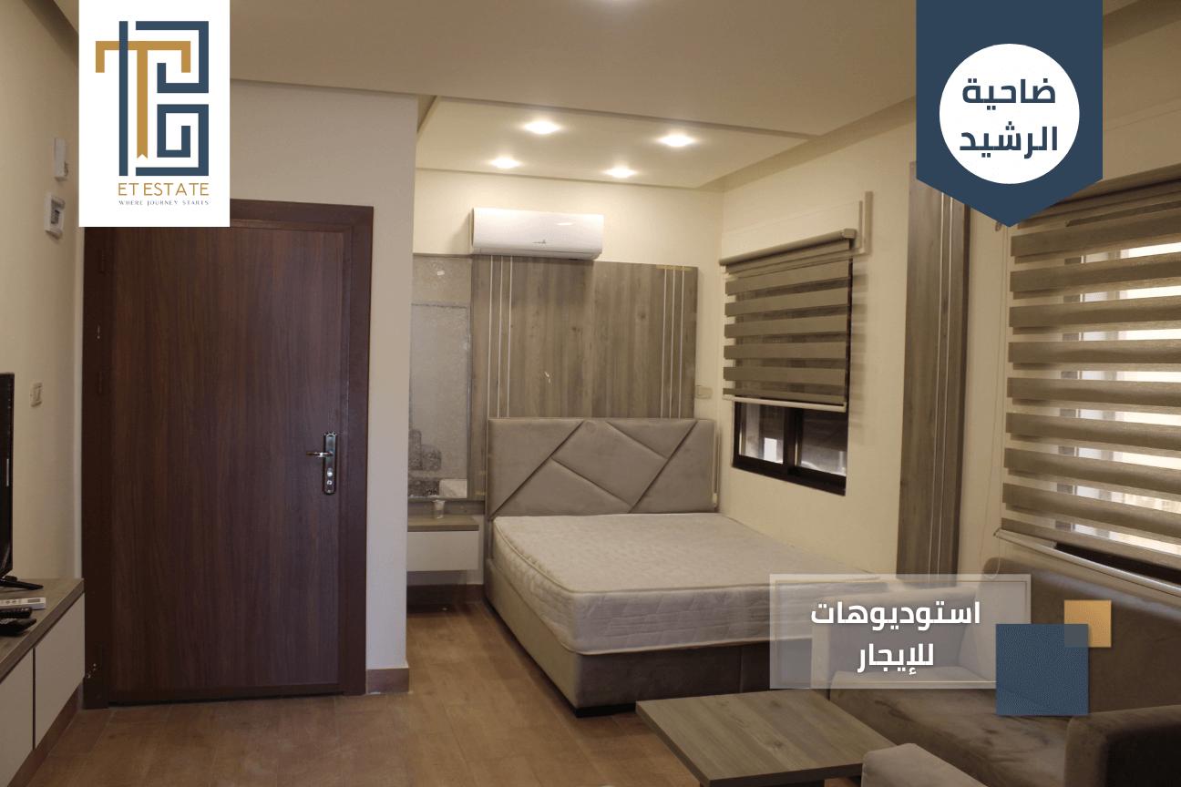 استوديوهات مفروشة للإيجار قرب مركز الحسين للسرطان في عمان