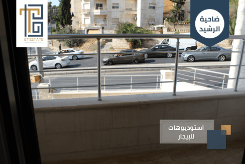استوديوهات مفروشة للإيجار قرب مركز الحسين للسرطان
