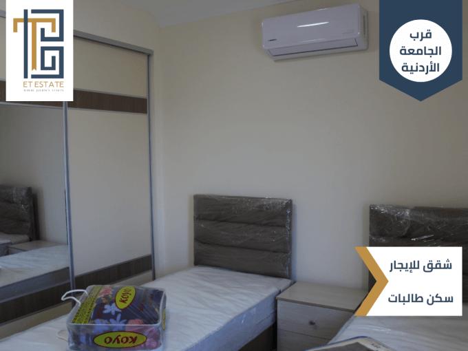 شقق للإيجار للايجار قرب الجامعة الأردنية | سكن طالبات