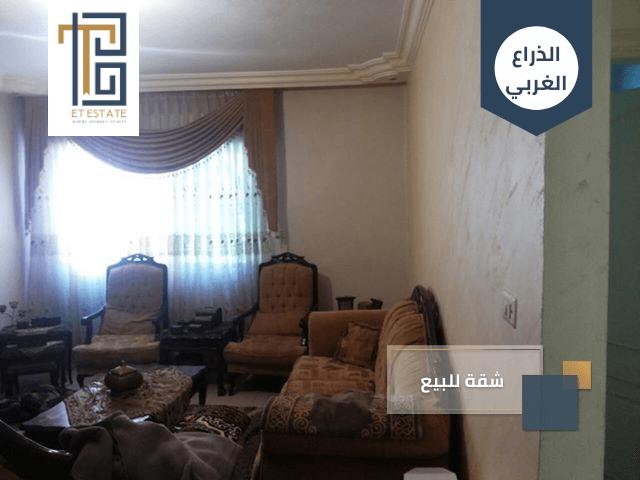 شقة للبيع في الذراع الغربي في عمانشقة للبيع في الذراع الغربي في عمان | شقق للبيع في الذراع